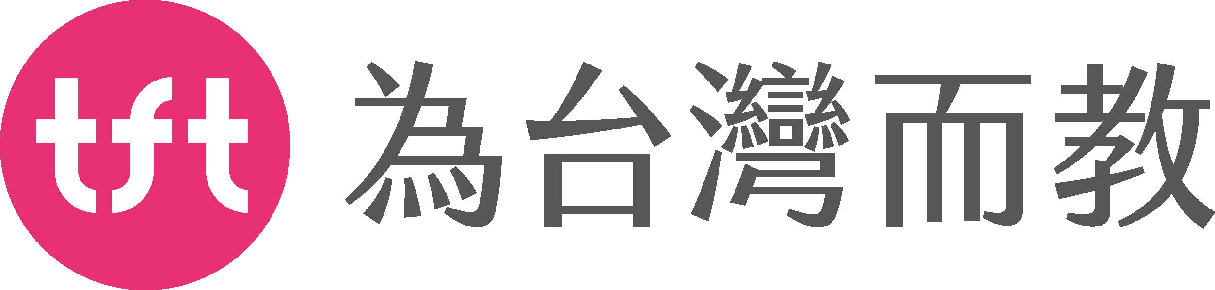 TFT 為台灣而教